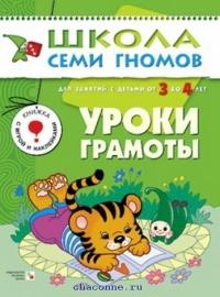 Уроки грамоты. Занятия с детьми 3-4 лет